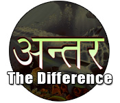 Antar the Difference -