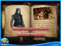 Capture d'écran de Mystery Legends: The Phantom of the Opera Edition Collector