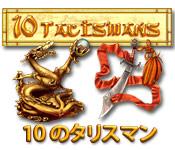 10 のタリスマン