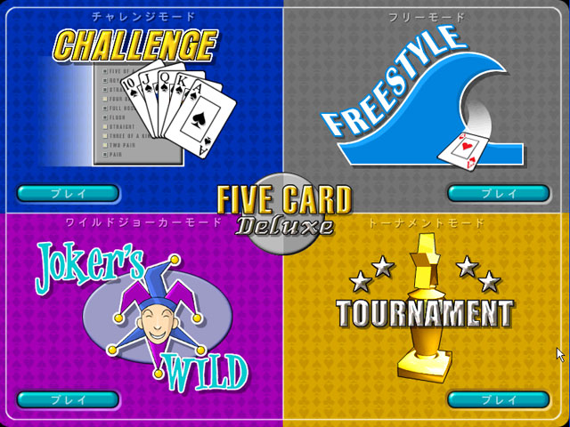 ゲームのスクリーンショット 1 ファイブ カード デラックス