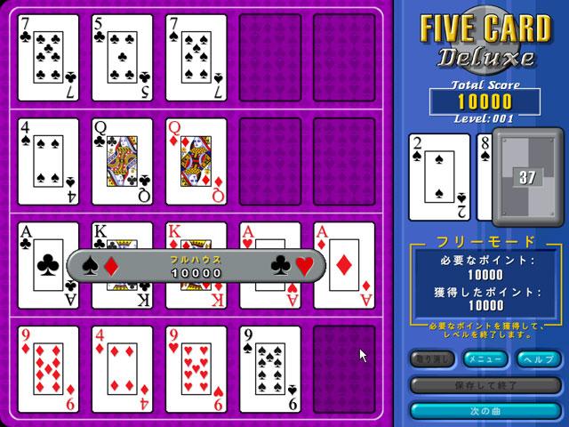 ゲームのスクリーンショット 2 ファイブ カード デラックス
