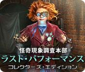怪奇現象調査本部:ラスト・パフォーマンス コレクターズ・エディション