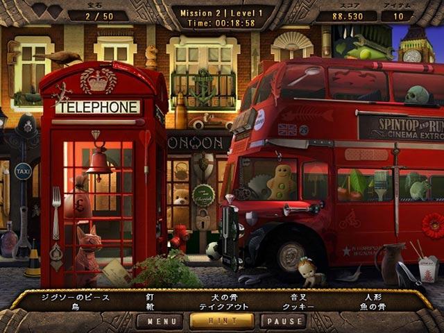 ゲームのスクリーンショット 1 アメージング アドベンチャーシリーズ - 世界旅行 -