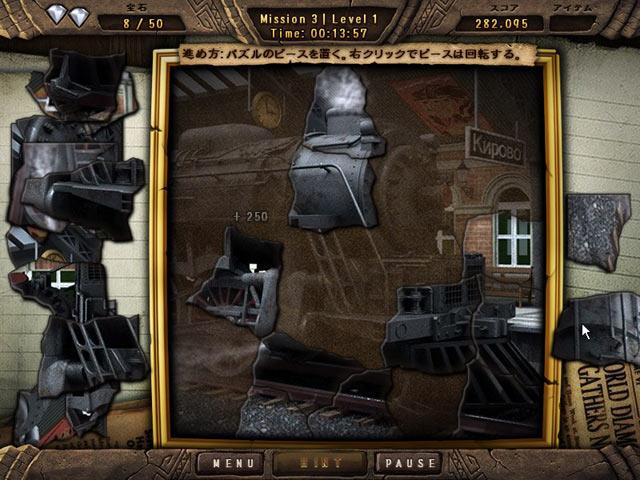 ゲームのスクリーンショット 2 アメージング アドベンチャーシリーズ - 世界旅行 -