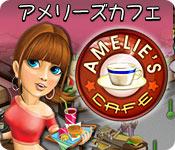 アメリーズカフェ