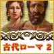 古代ローマ 2