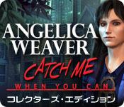 アンジェリカ・ウィーバー:キャッチ・ミー 切り裂き魔の挑戦 コレクターズ・エディション
