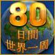 80 日間世界一周