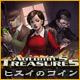 Autumn's Treasures: ヒスイのコイン