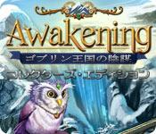Awakening 3: ゴブリン王国の陰謀 コレクターズ・エディション