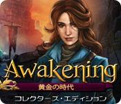特徴スクリーンショットゲーム Awakening:黄金の時代 コレクターズ・エディション