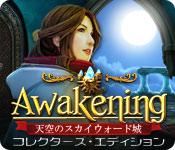 Awakening:天空のスカイウォード城 コレクターズ・エディション