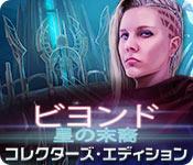 ビヨンド:星の末裔 コレクターズ・エディション