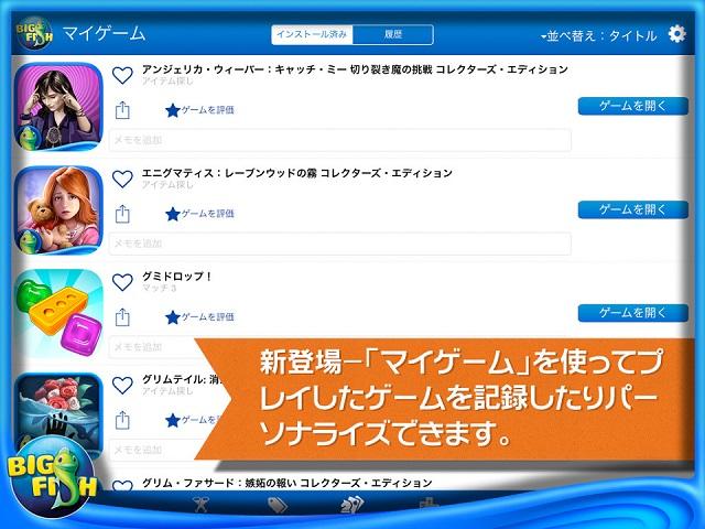Big Fish ゲームのアプリの画像