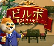 ビルボ:夢のレストラン