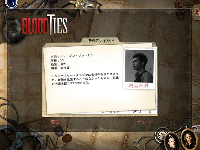 ゲームのスクリーンショット 3 ブラッド・タイズ