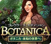 ボタニカ:未知の世界へ コレクターズ・エディション