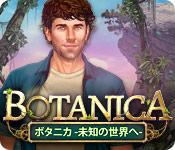ボタニカ:未知の世界へ