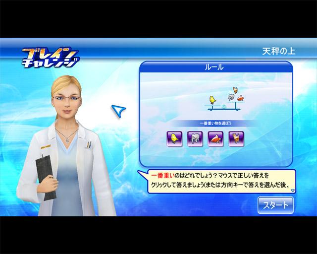 ゲームのスクリーンショット 1 ブレイン チャレンジ