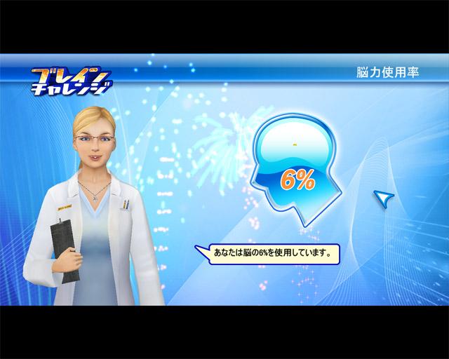 ゲームのスクリーンショット 3 ブレイン チャレンジ
