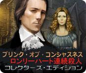ブリンク・オブ・コンシャスネス:ロンリーハート連続殺人 コレクターズ・エディション