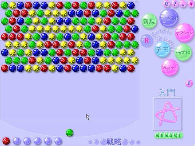 ゲームのスクリーンショット 1 バブル シューター