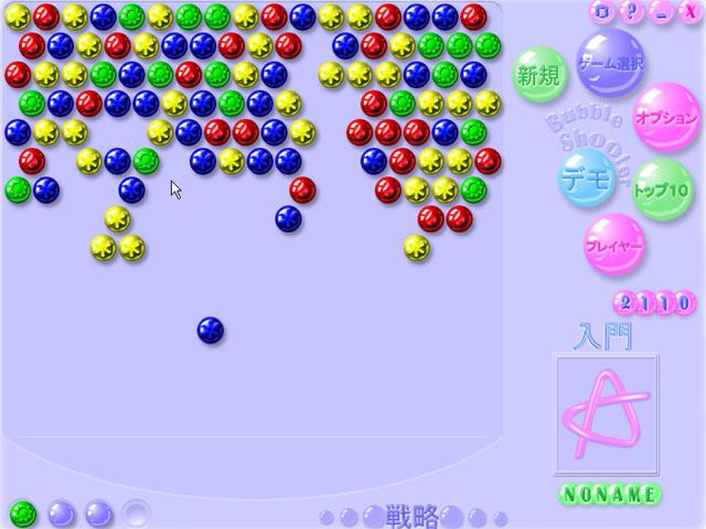 ゲームのスクリーンショット 2 バブル シューター