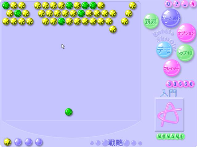 ゲームのスクリーンショット 3 バブル シューター