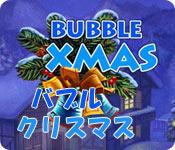 バブル クリスマス