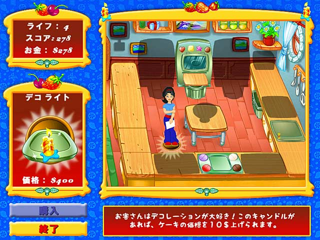 ゲームのスクリーンショット 1 ケーキ マニア