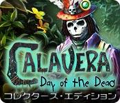 カラベラ:死者の日 コレクターズ・エディション
