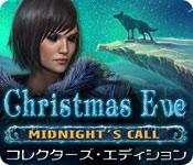 クリスマス・イブ:真夜中の招待状 コレクターズ・エディション