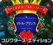 クリスマス・ストーリーズ:リトル・プリンス コレクターズ・エディション