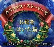 クリスマス・ストーリーズ:長靴をはいた猫 コレクターズ・エディション