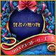 クリスマス・ストーリーズ:賢者の贈り物