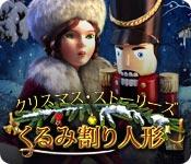 クリスマス・ストーリーズ:くるみ割り人形