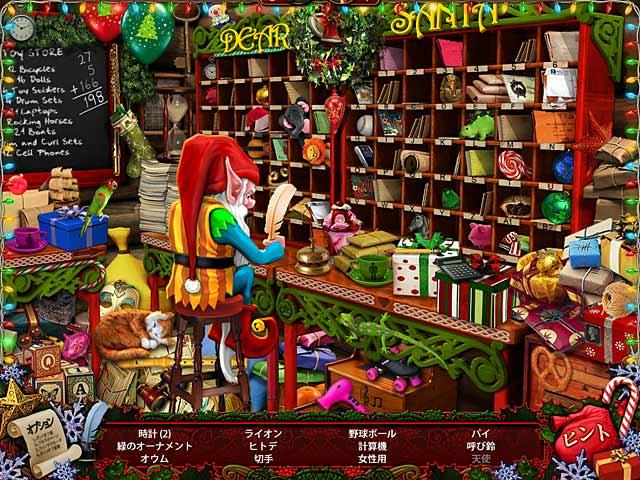 ゲームのスクリーンショット 1 クリスマスワンダーランド2