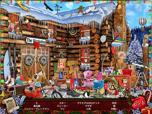 ゲームのスクリーンショット 3 クリスマスワンダーランド2