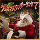 クリスマスワンダーランド 7