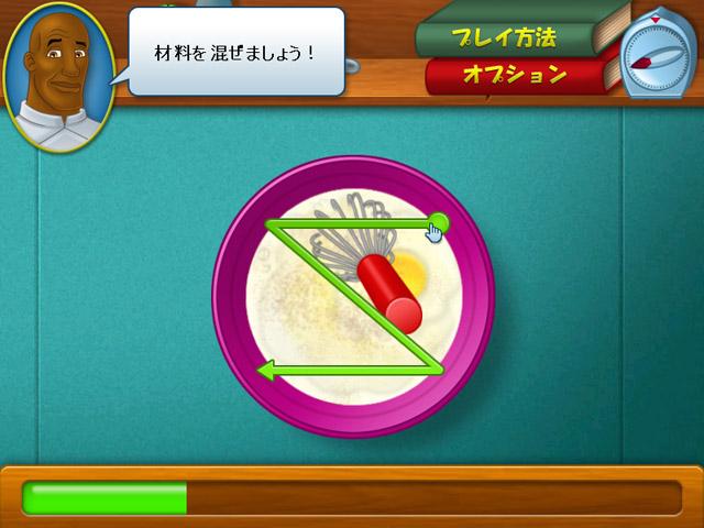 ゲームのスクリーンショット 3 クッキング アカデミー