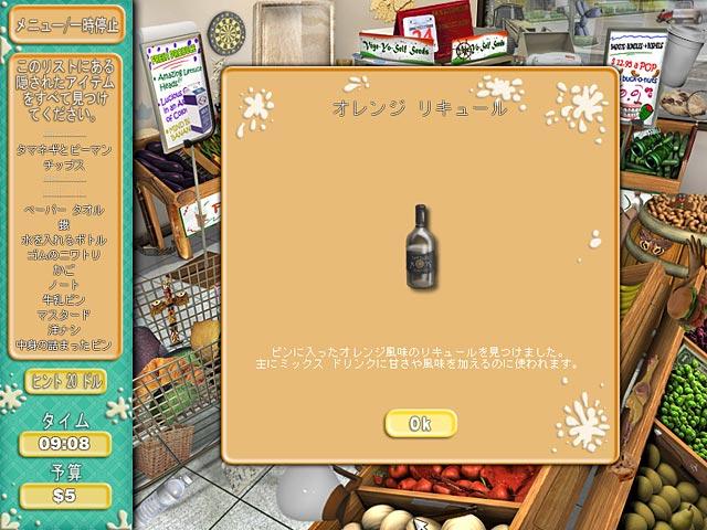 ゲームのスクリーンショット 3 クッキング クエスト