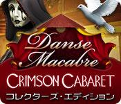 ダンス・マカブル:深紅の情熱 コレクターズ・エディション