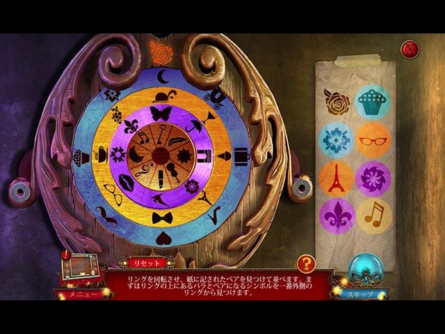ゲームのスクリーンショット 2 ダンス・マカブル:深紅の情熱