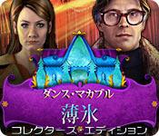 ダンス・マカブル:薄氷 コレクターズ・エディション