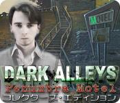 ダーク アリーズ:ペナンブラ・モーテルの悲劇 コレクターズ・エディション