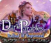 ダーク・パラブルズ:ラプンツェルの歌 コレクターズ・エディション