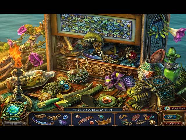 ゲームのスクリーンショット 1 ダーク・パラブルズ:ジャックと空の王国 コレクターズ・エディション