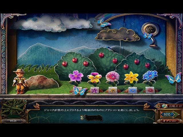 ゲームのスクリーンショット 2 ダーク・パラブルズ:ジャックと空の王国 コレクターズ・エディション