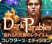 ダーク・パラブルズ:忘れられた影のレクイエム コレクターズ・エディション