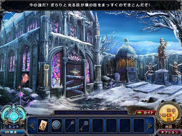 ゲームのスクリーンショット 3 ダーク・パラブルズ:雪の女王と偽りの鏡 コレクターズ・エディション